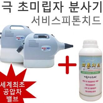 안개포그2.5 분사기 송풍기/분무기/살균기/소독기
