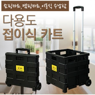 툴콘/SC-35K/접이식쇼핑카트/다용도카트/장바구니/정
