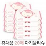 휴대용 아기 물티슈 20매 / 판촉물/사은품/무료배송