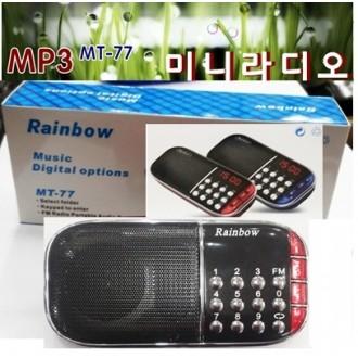 MT-77(MP3)미니라디오(2칼라)