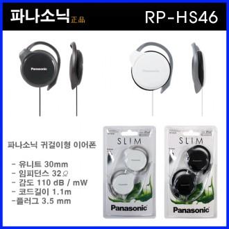 HS46/파나소닉정품/귀걸이형/음악감상/mp3/스포츠용