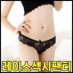 [스타일봉봉]레이스섹시팬티/레이스팬티/섹시팬티/섹