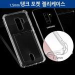 월드온 카드 포켓 젤리 투명 케이스 아이폰 XR 노트8