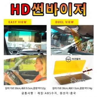 직수입/HD썬바이져/햇빛가리개/차량용/햇빛차단