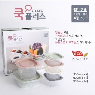 스타 전자렌지용기 집밥8호 혼합18P 집밥용기 점보세