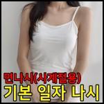 [스타일봉봉] 면나시/기본일자나시