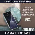 [ANB7]초슬림투명젤리케이스/아이폰X/노트9/A7