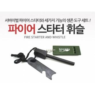 [마이도매]고급파이어스타터휘슬/부싯돌/파이어스타트