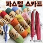 파스텔 스카프/스카프/심플스카프/패션/목도리