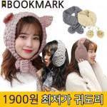북마크몰)KC인증 5400 쁘띠머플러/니트목도리/머플러/