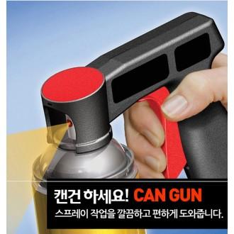 [마이도매]P30004B 캔건플러스/스프레이건/락카건/방