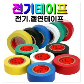 전기절연테이프(검정.칼라 선택가능)/전기테이프/kkmo