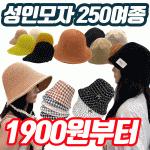 준캡/모자/밀짚모자/바캉스/썬캡/비치/페도라/자외선