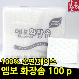 [잡동산이] 엠보 화장솜 100매 (케이스)/엠보싱 화장