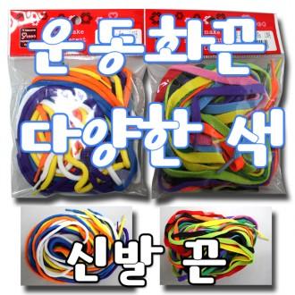 운동화끈 신발끈 끈 칼라운동화끈 혼합칼라운동화끈