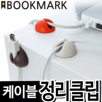 북마크몰)1016 선정리 전용고리/usb케이블/드롭/클립/