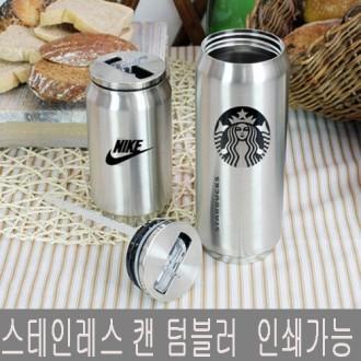 스타벅스 맥주캔 텀블러/스타벅스컵/보온병/보틀/물병