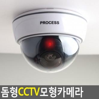 돔형 가짜CCTV 모형카메라 감시카메라 돔형카메라 방