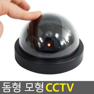 돔형 가짜CCTV 모형카메라 블랙 보급형 감시카메라 돔