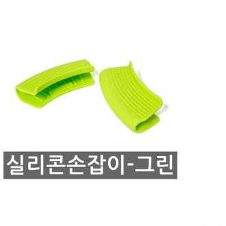 포어스 실리콘 냄비손잡이/그린 8x4.5(cm) 7668