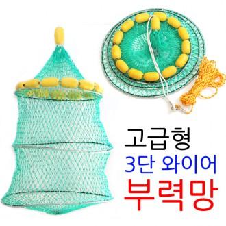 3단 와이어 부력망/살림망/낚시/바다/민물
