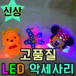 [옥희짱] LED 고품질아동반지 팔찌 목걸이/크기조절가