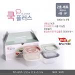 스타 집밥3호 8p 4세트 냉동실 렌지용밥보관용기 햇밥