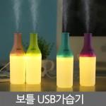 정품 보틀 USB가습기/미니가습기/휴대용가습기/초음파