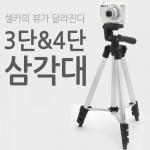 [월드온] 3단 4단 삼각대 홀더 거치대 리모컨 3110/20