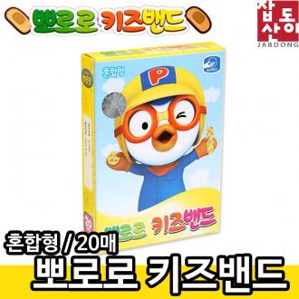 [잡동산이] 반창고/뽀로로키즈밴드 (혼합형20매)/주사