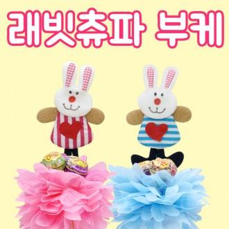 러빙수국6000/꽃다발/사탕부케/졸업식/인기상품/조화