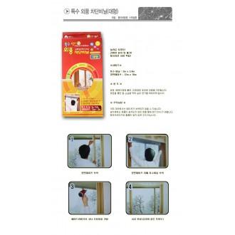 한솔 외풍차단필름 문풍지 대형 /뽁뽁이/방풍비닐/단