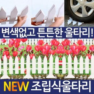 조립 플라스틱(소) 울타리 화이트 실외 팬스 조경 장