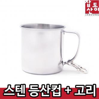 [잡동산이] 등산컵/고리+스텐등산컵(1P)/스덴컵/스텐