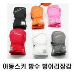 아동벙어리스키장갑/동산/씨비제이/칼라벙어리장갑/외출용품/장갑