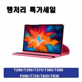 [ANB7]갤럭시탭케이스/P585/T385/T378/T530/360도회전