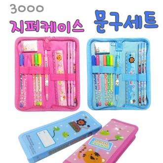 5000지퍼케이스문구세트 초등생일선물 학용품세트