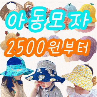 준캡/모자/아동모자/스냅백/군모/야구모자/커플/여름