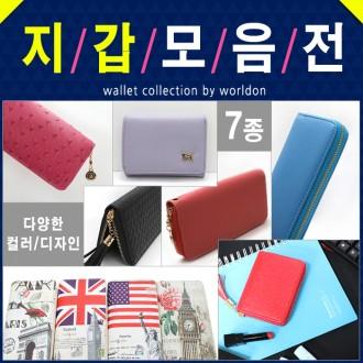 월드온 균일가 지갑 모음전 타조 사피아노 장지갑 kc