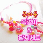 [옥희짱]목걸이팔찌세트/ 아동목걸이/아동팔찌/아동악