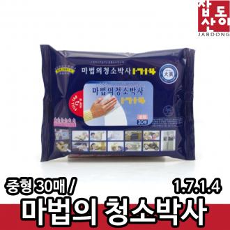 [잡동산이] 마법의청소박사 1714(중형)30매(1P)/청소