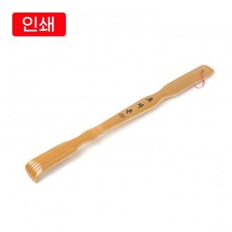 [잡동산이] 효자손/대나무 효자손 인쇄(1P)/등긁개/효