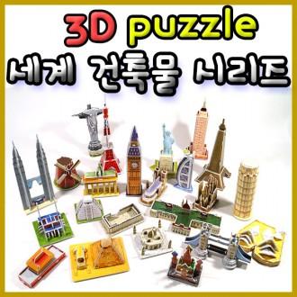 3D 입체퍼즐 세계건축물 미니 종이블럭 모형만들기