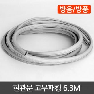 현관문 고무패킹 6.3M
