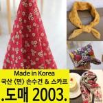 (개별포장-선택가능) 쁘띠 스카프-손수건 [도매2003]