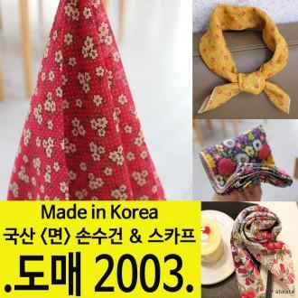 (선택가능) 쁘띠 스카프-손수건 개별포장 [도매2003]