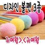 볼펜/기린볼펜/밍크방울볼펜/패션볼펜/디자인3종류선