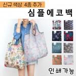 [주카페]초특가 심플 에코백 장바구니