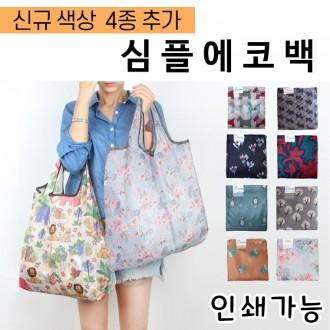 [주카페]초특가 심플에코백 장바구니 시장가방 답례품