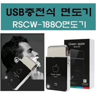 1880 (USB) 충전애플면도기